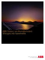 """Κατάλογος """"ΑΒΒ Λύσεις για Φωτοβολταϊκά"""""""
