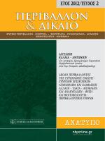KALLIA-ANTONIOU.pdf