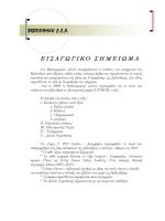 Δελτίο 2 - Βιβλιοθήκη Δικηγορικού Συλλόγου Αθηνών