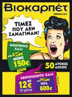 600€ - Biokarpet.gr