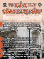 Φορολογία Ακινήτων - Πανελλήνιος Ομοσπονδία Ιδιοκτητών Ακινήτων