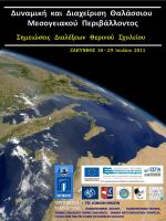 έγχρωμος τόμος με τις διαλέξεις - Τμήμα Τεχνολόγων Περιβάλλοντος