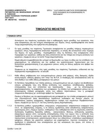 2. Τιμολόγιο (.pdf)