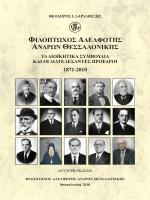 1871-2010 - Φ.Α.Α.Θ.