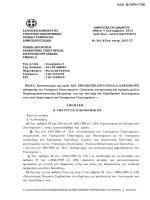 Απόφαση - TaxPress.gr