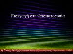 Σεμινάριο Φασματοσκοπίας (ppt) Φασματοσκοπία.pdf