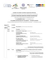 Το πρόγραμμα του Ελληνο-Γερμανικού Φόρουμ Ορεινής