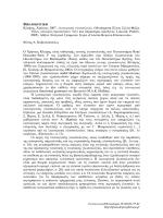 Kλαίρης, Xρήστος 2007. Λειτουργική γλωσσολογία. (Μετάφραση