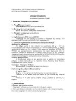 ΕΚΠΑΙ∆ΕΥΤΙΚΟ ΣΕΝΑΡΙΟ Χριστόφορος Κυρτσόγλου ΠΕ0402 1