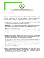 Διαβάστε ολόκληρη την επιστολή σε pdf εδώ