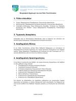 1. Τίτλοι σπουδών 2. Τιμητικές Διακρίσεις 3. Ακαδημαϊκές θέσεις 4