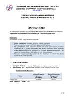 Τιμοκατάλογος Ανταγωνιστικών & Ρυθμιζόμενων Χρεώσεων Χ.Τ. 2012