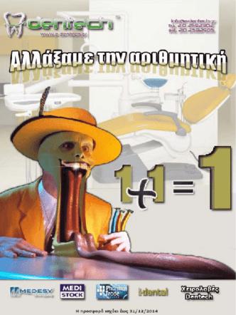 Dentech Inc