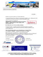 Πρόσκληση Βασιλόπιτα 2012 - Union der Griechen aus Kozani