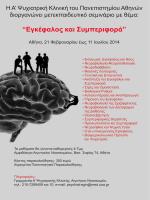 """""""Εγκέφαλος και Συμπεριφορά"""""""