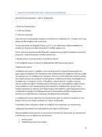 Γ.Ανάλυση Επικινδυνότητας στην καύση Βιομάζας