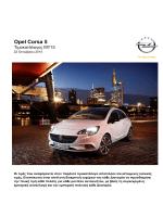 Αναλυτικός Τιμοκατάλογος Opel Corsa