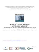 πρόγραμμα - Μελέτης της μικροβιολογικής ποιότητας των υδάτων