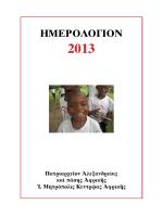 Το Ημερολόγιο του 2013