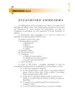 Ιουλίου-Δεκεμβρίου 2014. - Βιβλιοθήκη Δικηγορικού Συλλόγου Αθηνών