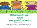 Στοματική Υγιεινή - 35ο Δημοτικό Σχολείο Πατρών