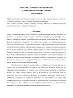 PhD abstract - neliepixel.com
