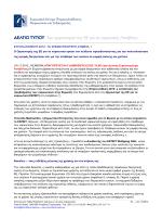 News release template Greek