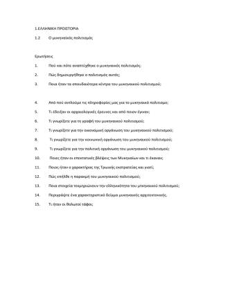 1.ΕΛΛΗΝΙΚΗ ΠΡΟΙΣΤΟΡΙΑ 1.2 Ο μυκηναϊκός πολιτισμός Ερωτήσεις