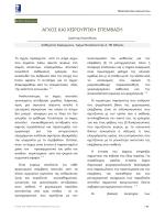 Πλήρες κείμενο PDF