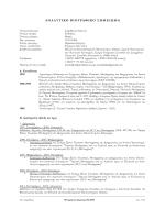 Ιωάννης Σαριδάκης - Τμήμα Τουρκικών Σπουδών και Σύγχρονων