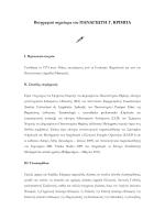βιογραφικο σημειωμα - Δημοκρίτειο Πανεπιστήμιο Θράκης