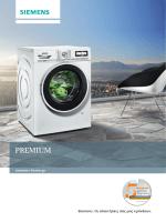 Κατεβάστε το έντυπο Siemens Premium