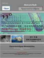 Βιβλίο Περιλήψεων - Ελληνική Εταιρία Κλινικής Χημείας
