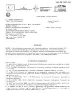 ΑΔΑ: ΒΕΤ9ΟΟ-544 - www . otek . edu . gr