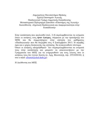 1. ΕΓΚΥΡΕΣ ΑΙΤΗΣΕΙΣ ΓΙΑ ΜΠΣ.pdf - Παιδαγωγικό Τμήμα Δημοτικής