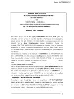 συμβαση για την προμηθεια antιδραστηριων ειδικων πρωτεινων