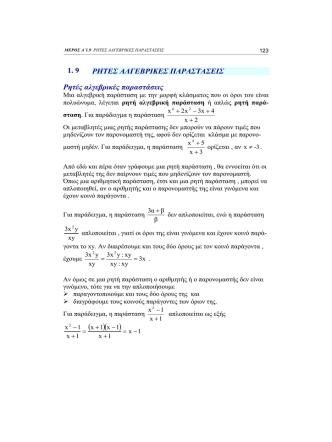 1. 9 ΡΗΤΕΣ ΑΛΓΕΒΡΙΚΕΣ ΠΑΡΑΣΤΑΣΕΙΣ Ρητές αλγεβρικές