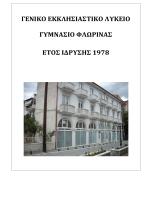 ΕΔΩ - Γενικό Εκκλησιαστικό Λύκειο και Γυμνάσιο της Φλώρινας