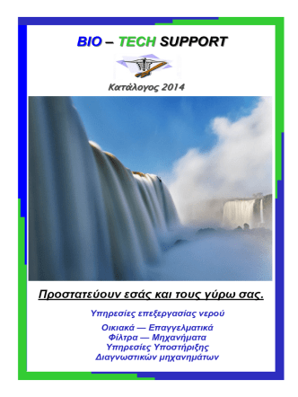 Catalogue - 2014 (pdf) - Αρχική