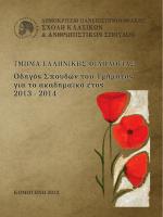 ΕΔΩ - Τμήμα Ελληνικής Φιλολογίας