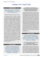 Τόμος 15, Τεύχος 2 - Hellenic Society of Nuclear Medicine