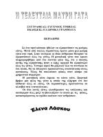 συγγραφεας: ευγενιος τριβιζας εκδοσεις: ελληνικα γραμματα