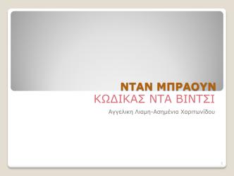 6.ΝΤΑΝ ΜΠΡΑΟΥΝ.pdf