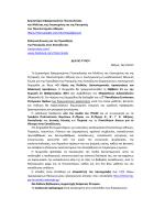 deltio typou - diimerida - peitho.pdf
