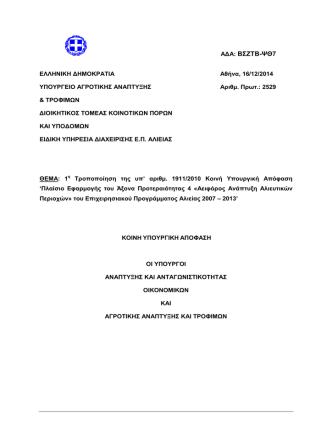 (16-12-2014) Πλαίσιο Εφαρμογής του Άξονα Προτεραιότητας 4
