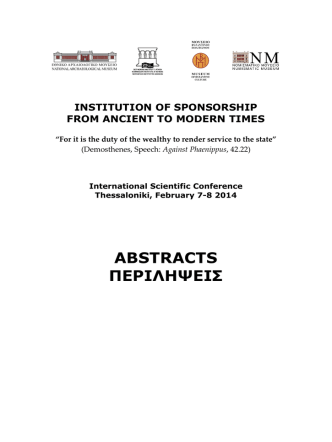 ABSTRACTS ΠΕΡΙΛΗΨΕΙΣ
