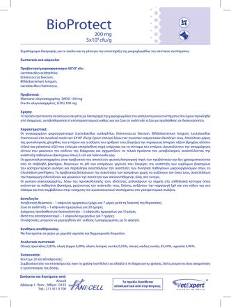 BioProtect - pharmaka.gr