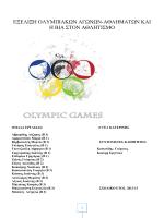 εξελιξη ολυμπιακων αγωνων-αθληματων και η βια στον αθλητισμο