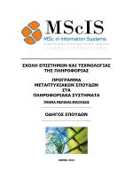 σχολη επιστημων και τεχνολογιας της πληροφοριας προγραμμα