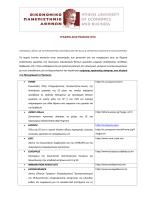 Links για εργασία στο εξωτερικό